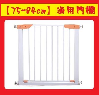 門欄 寵物門欄 安全門欄 兒童門欄 (6.5折)