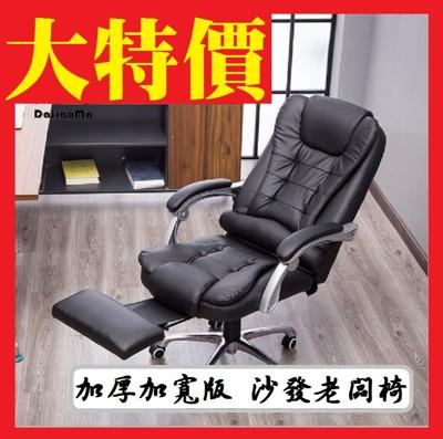 【雙層加寬加厚 老闆椅 附腳拖】可坐可搖 360旋轉 可升降 電腦椅 辦公椅 沙發椅 按摩椅 工作椅 (5.8折)