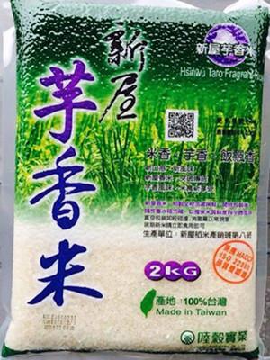 新屋芋香米2公斤(±5%)裝 (7.5折)