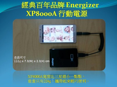 經典百年品牌 Energizer XP8000A 行動電源 台灣BSMI認證 (6.4折)