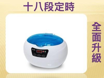 SKYMEN-超音波清洗機 (3.5折)