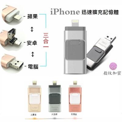iOS(蘋果)安卓電腦高速OTG三用隨身碟 64G (2.7折)
