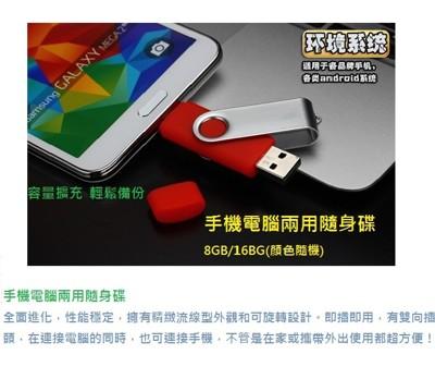 安卓(Andriod)手機電腦兩用隨身碟8G (3.1折)