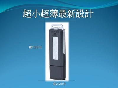 隨身碟型USB錄音筆8G 錄音中不亮燈 (3.3折)