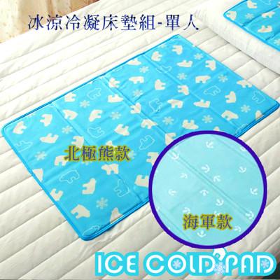 【FOCA】冰涼冷凝床墊-單人 (1.9折)