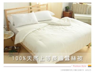 100%天然手工長纖蠶絲被 (2.8折)