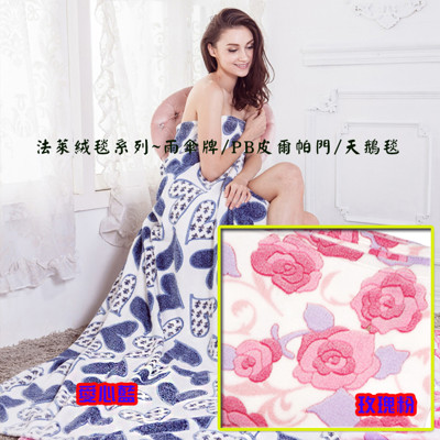【FOCA】法萊絨毯系列~雨傘牌/PB皮爾帕門/天鵝毯 (2.9折)