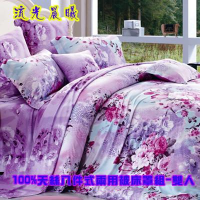 【Betrise】100%天絲八件式兩用被床罩組-雙人 (2.9折)