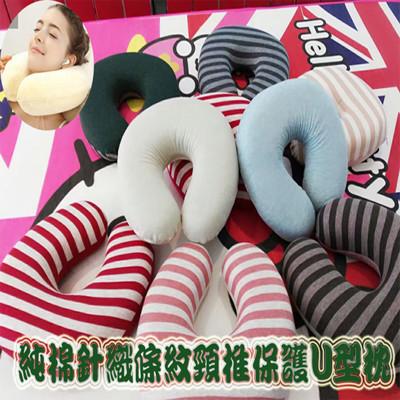 【Betrise】純棉針織條紋保護頸椎U型枕 (1.6折)