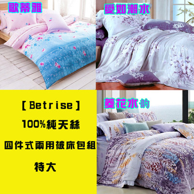 【Betrise】100%純天絲四件式兩用被床包組-特大 (2.2折)