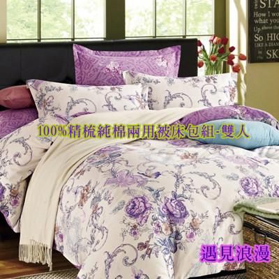 【FOCA】100%精梳純棉兩用被床包組-雙人 (3.9折)