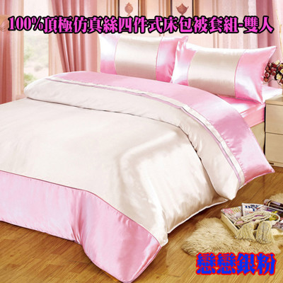【FOCA】100%頂極仿真絲-四件式床包被套組-雙人 (4.1折)