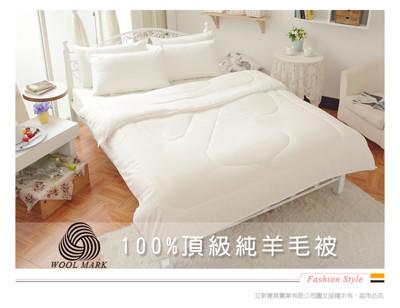 100%頂級純羊毛被(2kg) (2.9折)