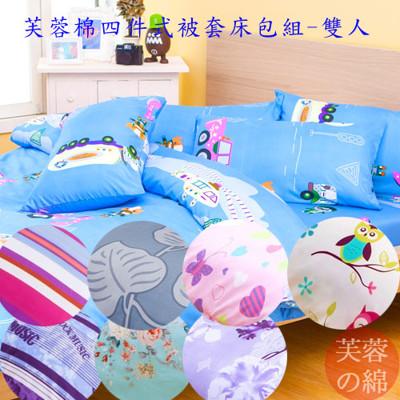 【FOCA】芙蓉棉四件式被套床包組-雙人 (4.1折)