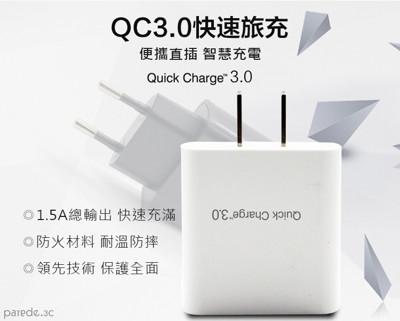高通QC3.0快速充電器 (5.7折)