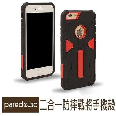 【Parade.3C派瑞德】戰將雙層防摔手機殼(iphone適用) (3折)