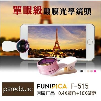Funipica超廣角手機鏡頭 F-515 (3.9折)