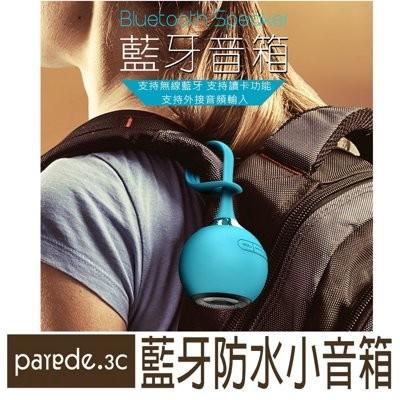 可掛背包防水運動藍牙喇叭(可插卡) (4.3折)