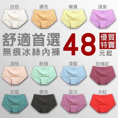 冰絲一片式無痕內褲 (2.3折)