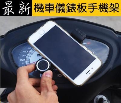 最新機車儀錶板手機架 (2.1折)