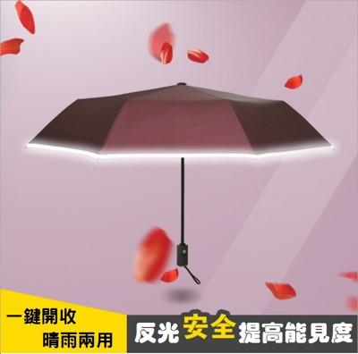 全自動收開安全反光傘 (3折)