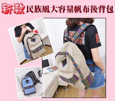 新款民族風大容量帆布後背包 (2.2折)
