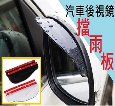 汽車後視鏡擋雨板(1對/組) (2折)