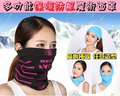 多功能保暖防風魔術面罩 (2.5折)