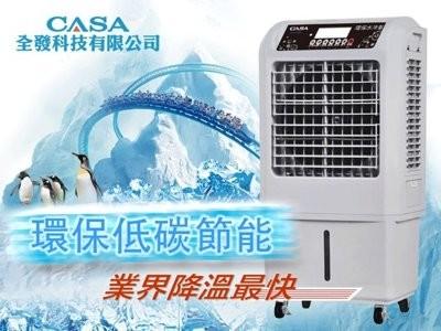 環保水冷扇 移動式水冷氣免加冰塊強力降溫涼爽,CA-309B (8.1折)