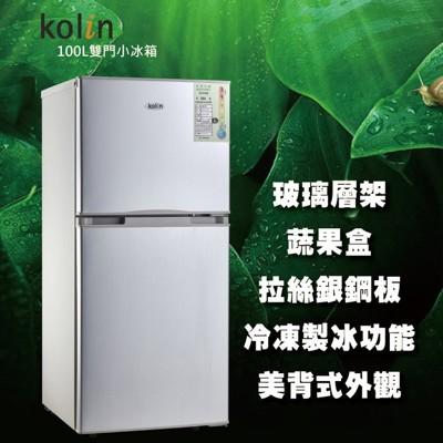 【歌林Kolin】100L環保雙門小冰箱,KR-EL21001-S (7折)