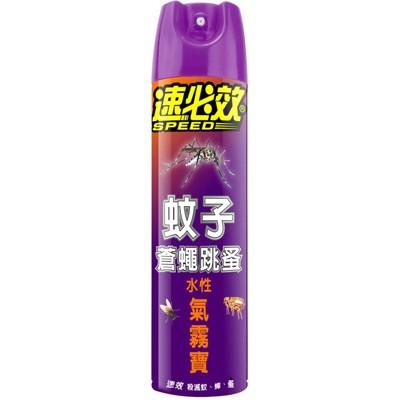 速必效水性蚊子蒼蠅跳蚤氣霧寶 (7.5折)