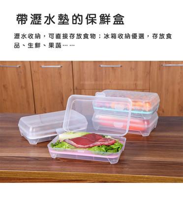 密封冷藏瀝水方款保鮮盒 (2.6折)