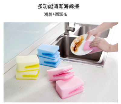 創意多功能廚具U型海綿擦 (3.1折)