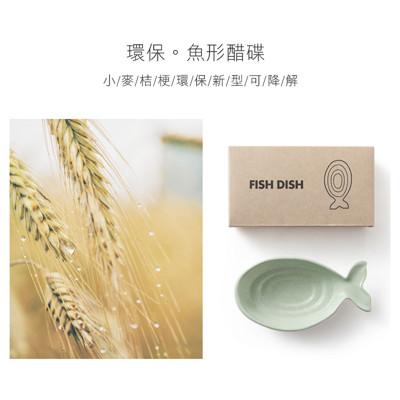 環保小麥秸稈魚形醬碟 (2.3折)