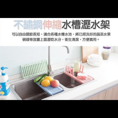 可伸縮水槽瀝水置物架 (5.2折)