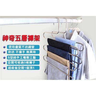 超大超耐重不鏽鋼五件式褲架 (3.9折)