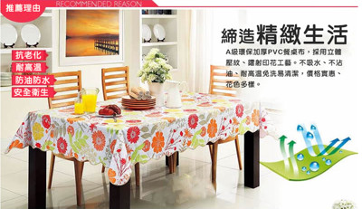 EVA田園花紋防油防水桌巾 (3折)