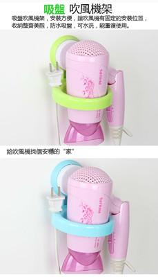 浴室強力吸盤吹風機架 (2.7折)