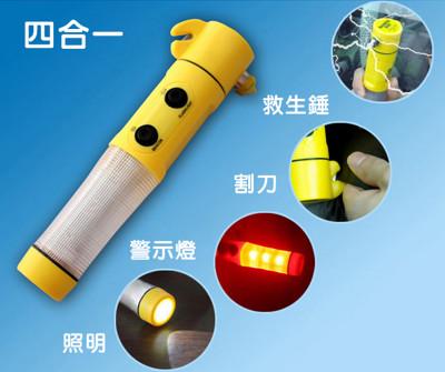 四合一汽車安全錘照明燈 (2.1折)
