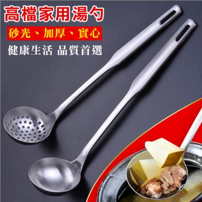 304不銹鋼火鍋湯濾勺 (3.3折)