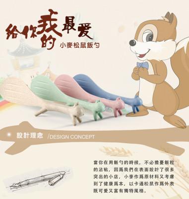 環保小麥秸稈松鼠不沾粘飯勺 (3.3折)