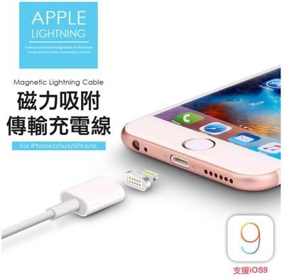 PureOne Apple 磁吸線 磁力線 【D-I5-012】磁力吸附 8pin 傳輸線 充電線 (2.2折)