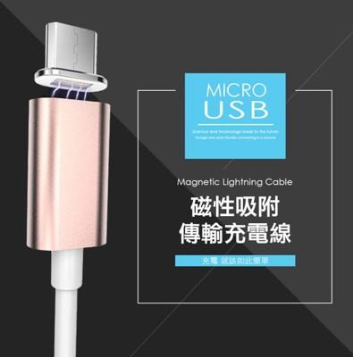 PureOne Micro USB 磁吸線 磁力線【D-USB-003】 磁性吸附 傳輸線 充電線 (2.6折)