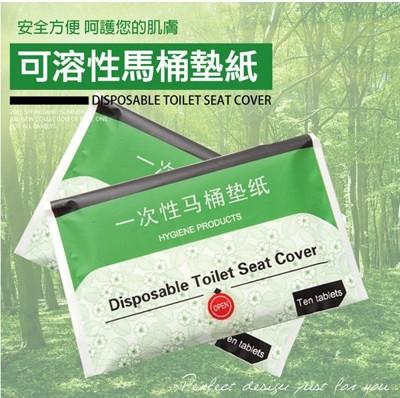 PureOne 可溶水拋棄式馬桶坐墊紙 10片裝 【HB-014】 抗菌 馬桶墊 可攜帶 可攜式 (0.5折)