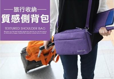 PureOne 韓版防水 側背包【PA-029】斜背包 包包 大容量收納 布料加厚 質感升級 (2.2折)