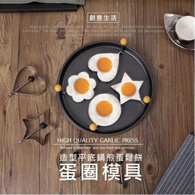 PureOne 煎蛋鬆餅蛋圈模具 【HC-003】 搭配鑄鐵鍋 給孩子的愛心便當 煎蛋器 蛋圈 (2.3折)