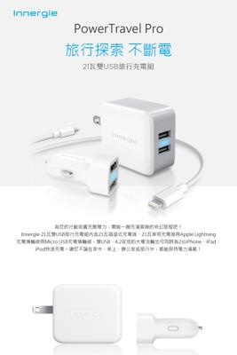 Innergie PowerTravel Pro 21瓦雙USB旅行充電組 (4折)