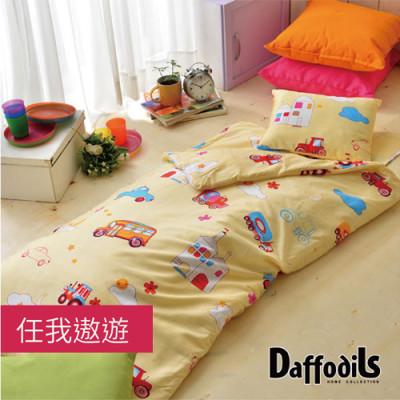 Daffodils 《多款任選》舖棉兩用純棉兒童睡袋-加大型(4.5尺)-幼稚園中班~國小適用 (3.9折)