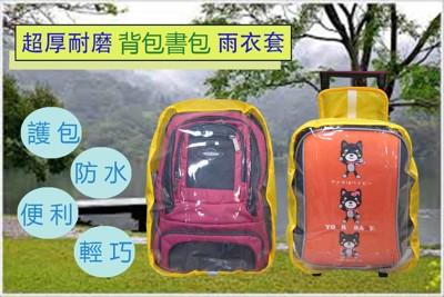 UNME  背包 書包 防水雨衣罩 (5.1折)