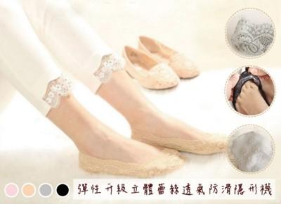 立體蕾絲花邊矽膠防滑隱形襪 (1.4折)